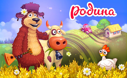 игра родина играть онлайн бесплатно
